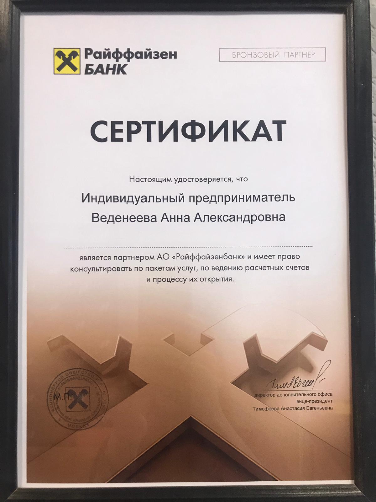 Сертификат Райффайзен Банка