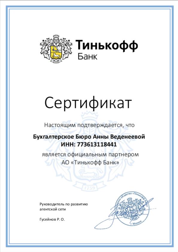 Сертификат Тинькофф Банка